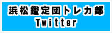 浜鑑トレカ部ツイッター