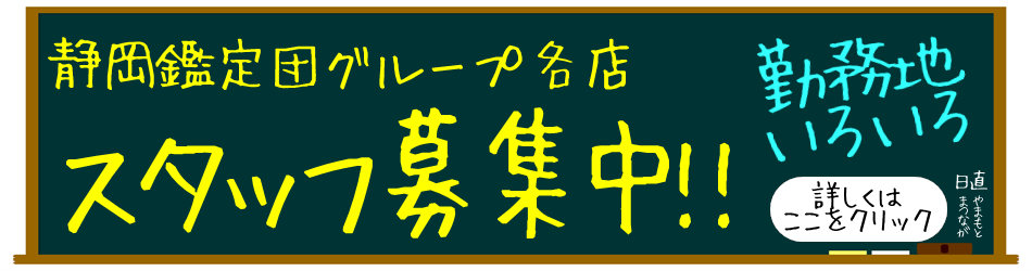 静岡鑑定団グループ求人情報